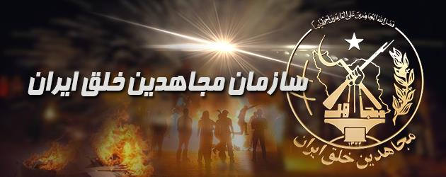 PMOI Statement on Montazeris revealation
