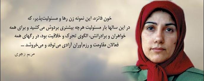 مجاهد شهید فائزه  رجبی