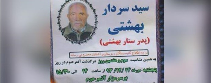 مراسم یادبود سردار بهشتی