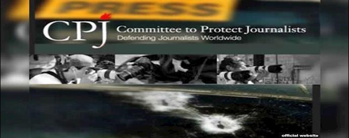 کمیته حفاظت از روزنامه نگاران