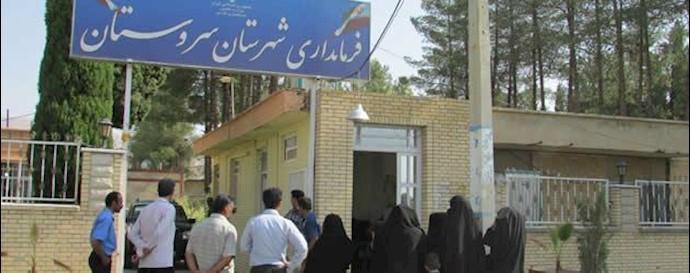 تجمع جمعی از مردم سروستان فارس مقابل فرمانداری
