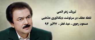 مسعود رجوی - تبریک زهر اتمی، نقطه عطف در سرنوشت دیکتاتوری مذهبی - عید فطر -۲۷ تیر ۱۳۹۴