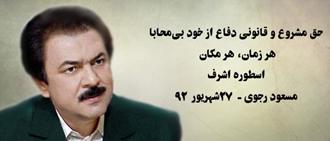 مسعود رجوی - حق مشروع و قانونی دفاع از خود بیمحابا، هر زمان، هر مکان - اسطوره اشرف - ۲۷شهریور ۱۳۹۲