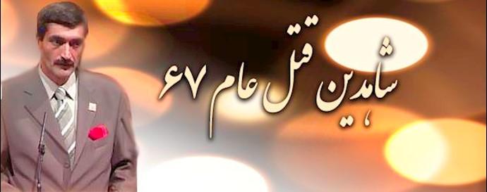 اکبر صمدی-از شاهدین قتل عام 67