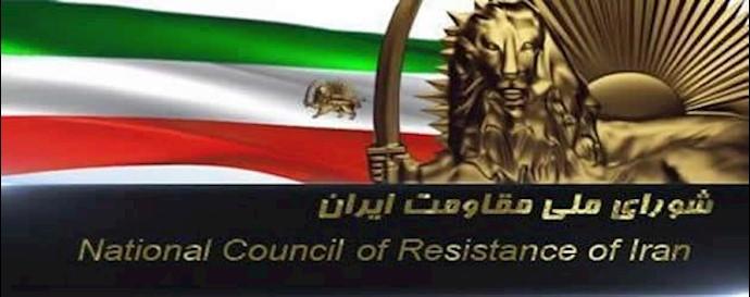 اطلاعیه شورای ملی مقاومت ايران
