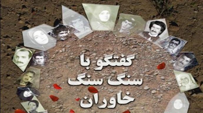 سنگ سنگ خاوران