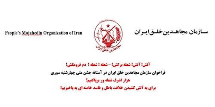 فراخوان سازمان مجاهدین خلق ایران در آستانه جشن ملی چهارشنبهسوری