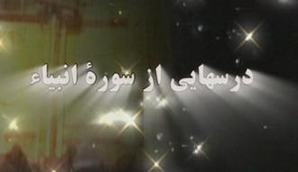 مسعود رجوی - درسهایی از سوره انبیاء -۱۳۶۹