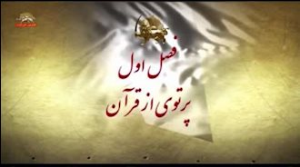 مسعود رجوی - آموزشهای ایدئولوژیکی مجاهدین – قسمت اول - رمضان ۱۳۹۳