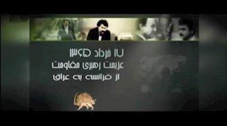 مسعود رجوی - عزیمت از فرانسه به عراق