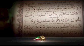 آموزشهای ایدئولوژیکی مجاهدین – مسعود رجوی – رمضان ۱۳۹۳