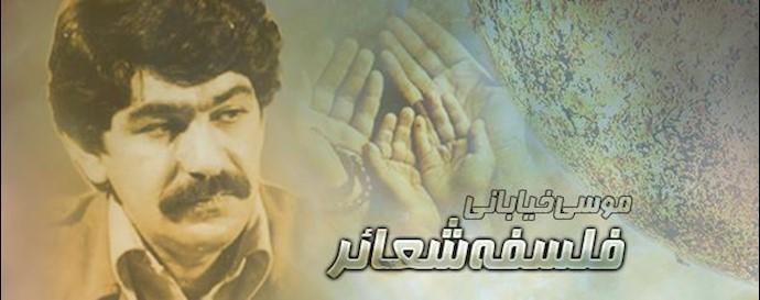 سردار کبیر خلق موسی خیابانی