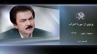 مسعود رجوی - پرتوی از سوره احزاب - ۱۳۶۷ - قسمت دوم