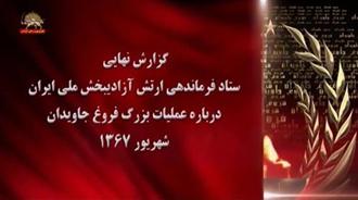 منتخبی از گزارش نهایی ستاد فرماندی ارتش آزادیتهش ملی ایران