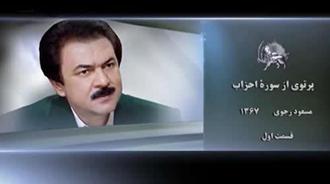 مسعود رجوی - پرتوی از سوره احزاب - ۱۳۶۷ - قسمت اول