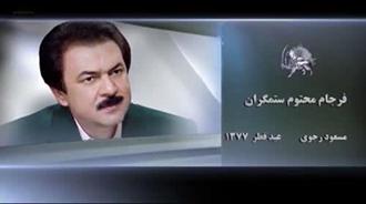 مسعود رجوی - فرجام محتوم ستمگران - عید فطر ۱۳۷۷