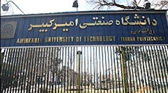 دانشجویان امیرکبیر دست به تجمع اعتراضی زدند