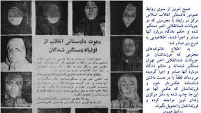 اعدام نوجوانانی که احراز هویت نشده اند و انتشار تصاویر آنها برای تحویل اجساد به خانواده هایشان در سال 60
