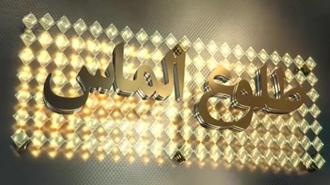 طلوع الماس – ویژه برنامه پنجاه و یکمین سالگرد تاسیس سازمان مجاهدین خلق ایران - قسمت دوم