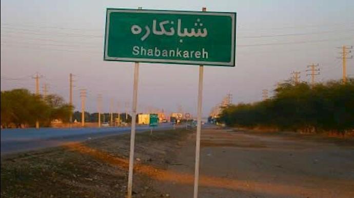 شهر شبانکاره