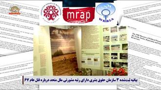 بیانیه مشترک سه سازمان حقوق بشری در باره قتل عام 67