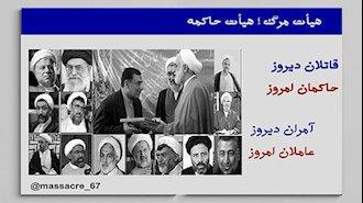 قتل عام ـ آشنایی با قاتلان دیروز و حاکمان امروز