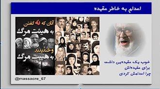 قتلعام ـ اعدام زندانیان سیاسی به جرم ابراز عقیده