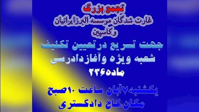 فراخوان به تجمع غارتشدگان در تهران