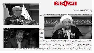 سراسیمگی و هراس سرکردگان سپاه خامنهای