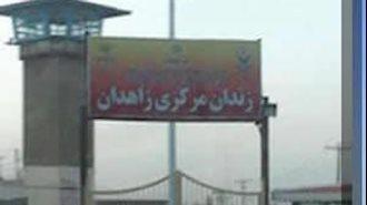 زندان مرکزی زاهدان