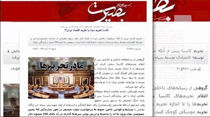 وحشت و هراس رژیم از قانون کاتسا