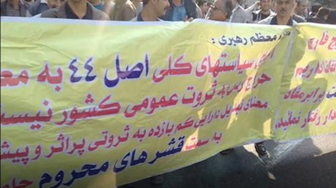 تجمع اعتراضی پرسنل شرکت خلیجفارس در تهران