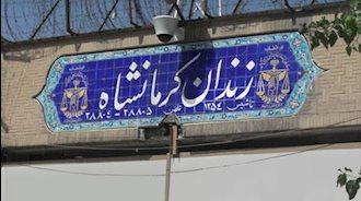 زندان دیزلآباد کرمانشاه