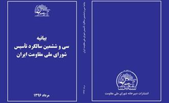 بیانیه سی و ششمین سال تأسیس شورای ملی مقاومت
