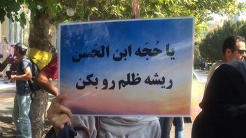 تظاهرات غارتشدگان پدیده و کاسپین در خیابان کشاورز در تهران