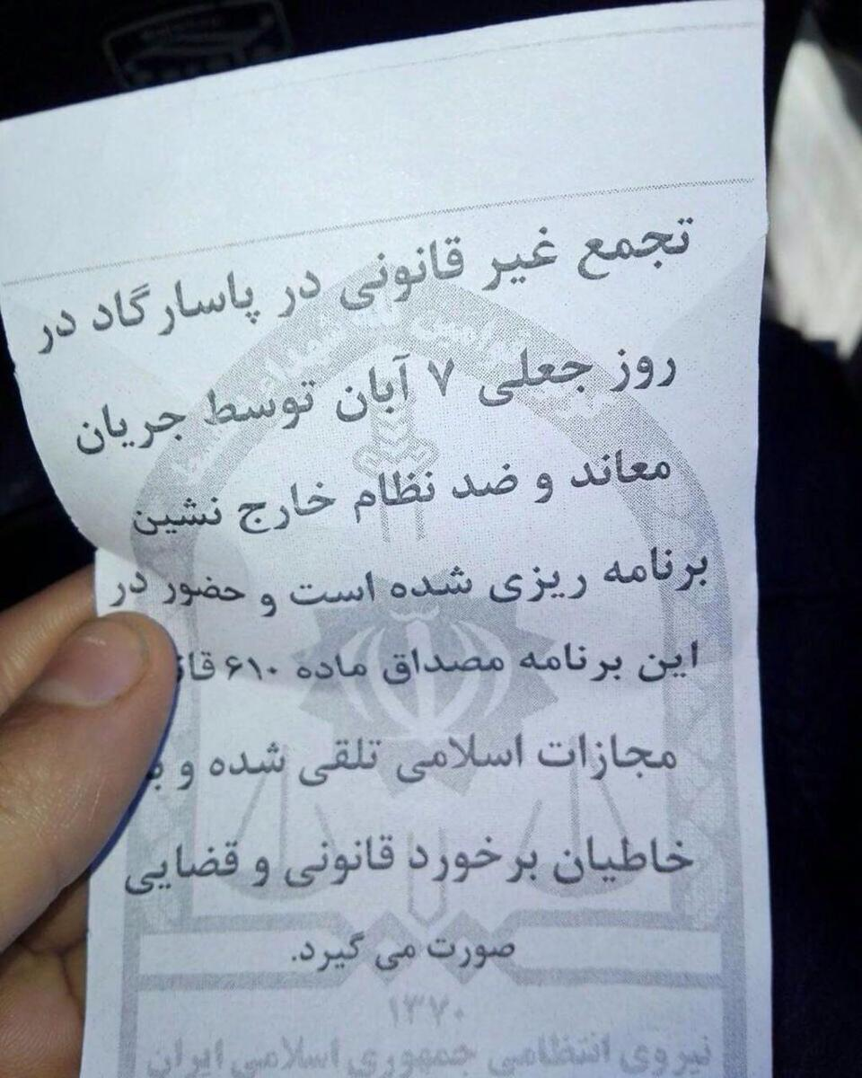 Leaflet issued by Iranian state police banning any gathering on October 29th, 2017.