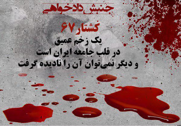 قتلعام ۳۰هزار زندانی سیاسی در سال ۶۷ ؛ جنبش دادخواهی
