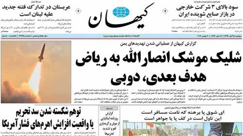 Iran's Kayhan daily, known as Khamenei's mouthpiece, printed contradictory remarks and mentioned Dubai and other sites as possible future target.