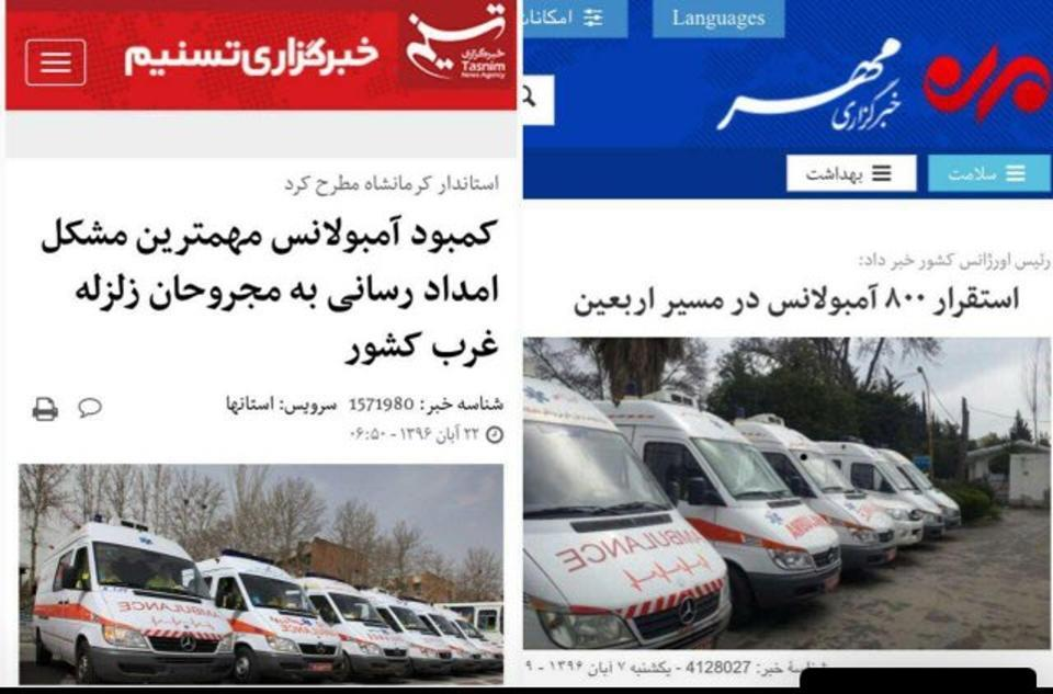 Iran dispatched 800 ambulances for a religious march, yet lacks ambulances following the recent earthquake.