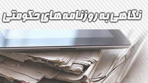 گفتهها و ناگفتهها از میان روزنامههای حکومتی