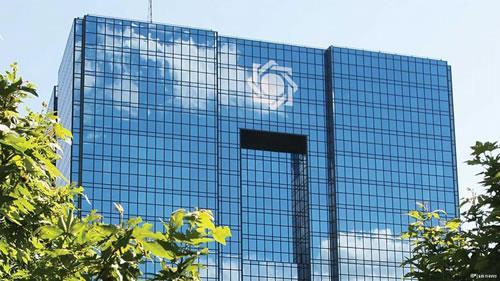 بانک مرکزی رژیم در تهران