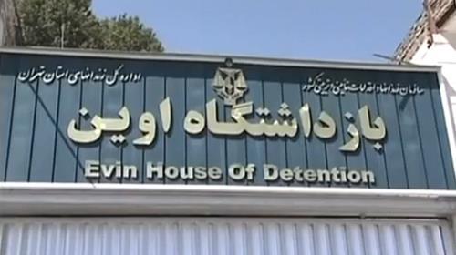 Evin Prison in Teheran, Iran where Iranian Christian prisoners are detained