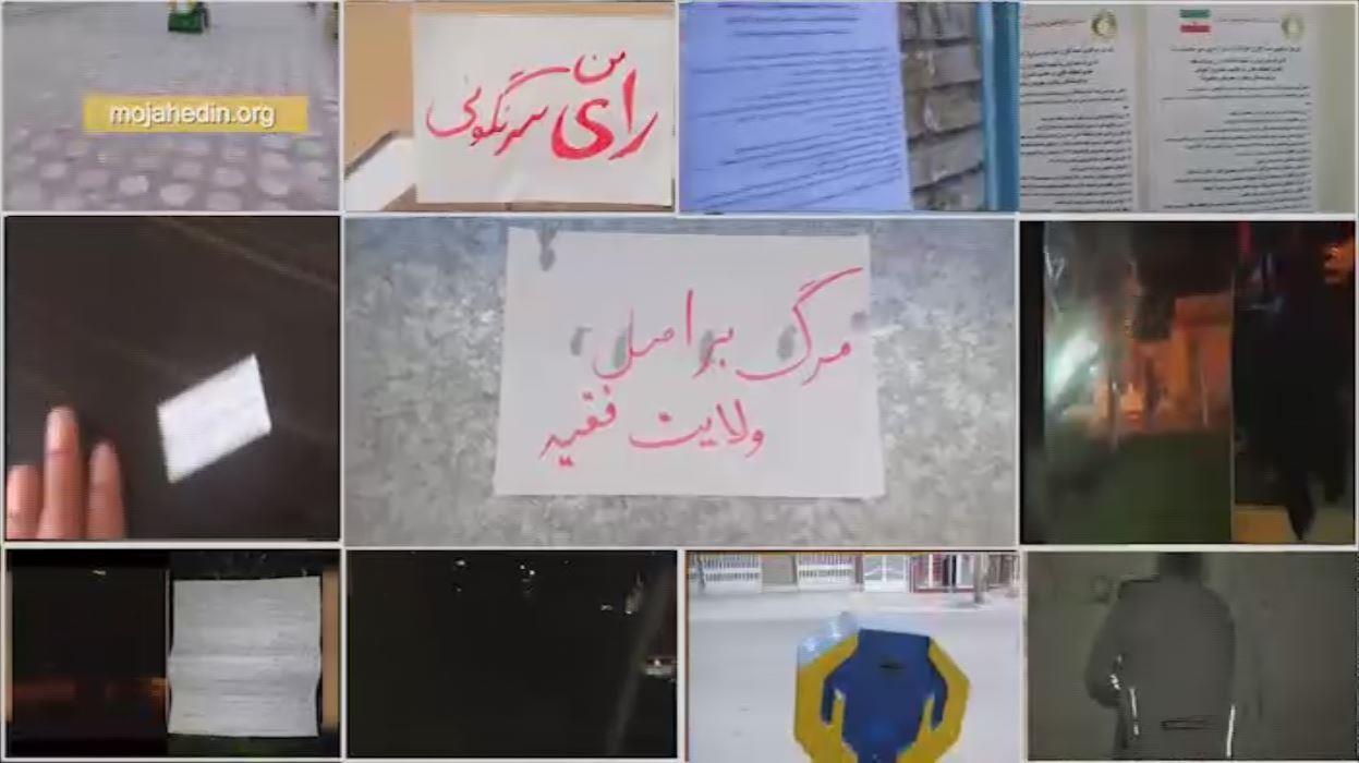 کارزار هزار اشرف برای آزادی و حق حاکمیت مردم و تحریم انتخابات - قمست سوم