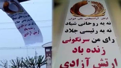 کارزار هزار اشرف برای آزادی و حق حاکمیت مردم و تحریم انتخابات - قمست پنجم