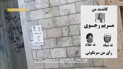 کارزار هزار اشرف برای آزادی و حق حاکمیت مردم و تحریم انتخابات - قمست هفتم