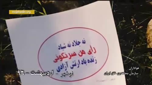 کارزار هزار اشرف برای آزادی و حق حاکمیت مردم و تحریم انتخابات - قمست هشتم