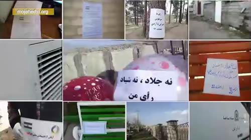کارزار هزار اشرف برای آزادی و حق حاکمیت مردم و تحریم انتخابات - قسمت دهم