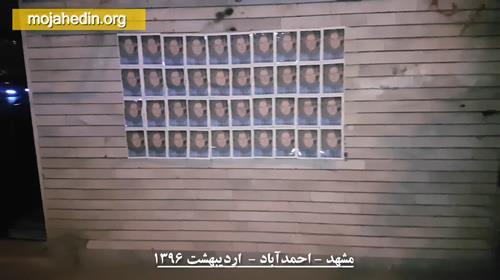 کارزار هزار اشرف برای آزادی و حق حاکمیت مردم و تحریم انتخابات – قسمت هجدهم