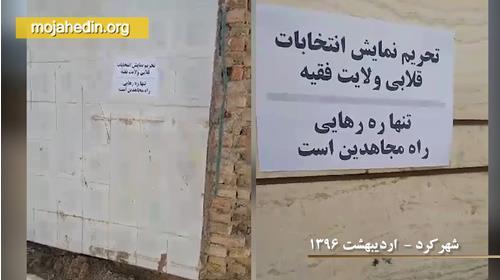 کارزار هزار اشرف برای آزادی و حق حاکمیت مردم و تحریم انتخابات – قسمت بیست و ششم