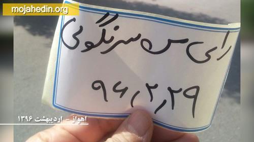 کارزار هزار اشرف برای آزادی و حق حاکمیت مردم و تحریم انتخابات – قسمت سیام